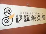 沙羅鍼灸院