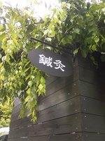 中央林間鍼灸コンディショニングルーム